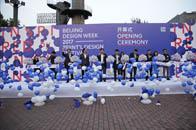 北京751国际设计节正式开幕 百余场活动展览陆续精彩登场