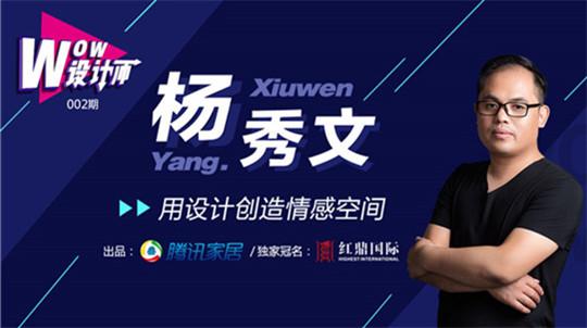 视频|杨秀文:用钱柜娱乐777创造情感空间
