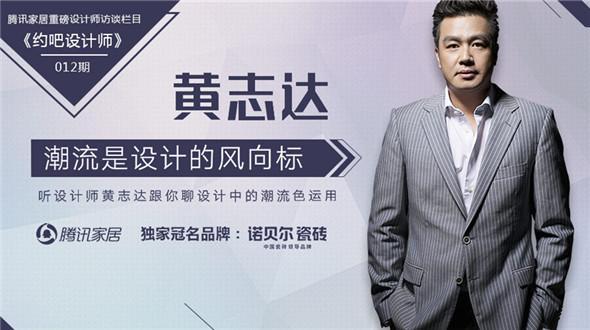 黄志达:潮流是钱柜娱乐777的风向标