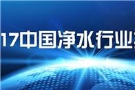 腾讯直播 2017中国净水行业技术大会