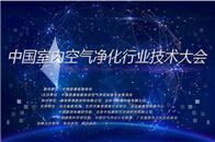 腾讯直播 中国室内空气净化行业技术大会