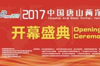 腾讯直播 | 2017中国唐山两净博览会开幕盛典
