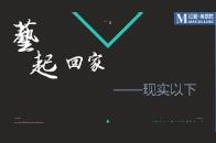 """腾讯直播丨红星美凯龙""""艺起回家""""当代青年艺术展开幕"""