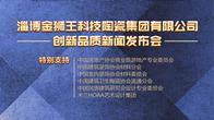 """腾讯直播丨""""遇见大师 致敬经典""""金狮王创新品质新闻发布会"""