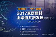 11月17日,家装家居建材行业大咖聚集上海要干啥?