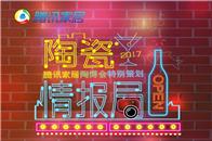 腾讯直播 | 第30届佛山陶瓷博览会