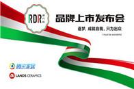 腾讯直播丨RDR现代砖品牌上市发布会