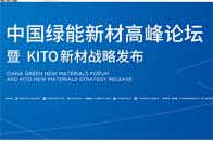腾讯直播 | 中国绿能新材高峰论坛暨KITO新材战略发布会
