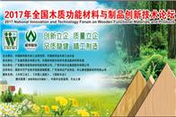 腾讯直播 | 2017全国木质功能材料与制品创展技术论坛