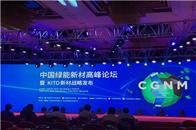 金意陶中国绿能新材高峰论坛暨KITO新材战略发布会隆重举行