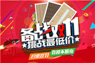 """骊住木门""""备战双11""""—天猫预售活动10月20日全面启动"""
