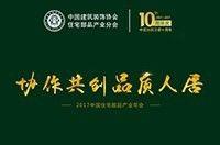 预热 | 2017中国住宅部品产业年会即将召开 四大亮点抢先看