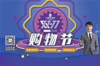 北疆硅藻泥大型促销活动——双十一购物节