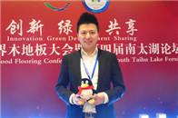 久盛地板张凯:创新推动 绿色发展 共享未来市场