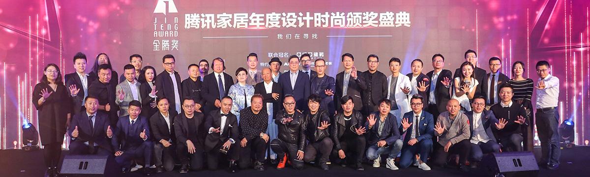 2017腾讯家居年度设计时尚盛典·金腾奖