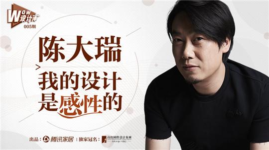 视频|陈大瑞:我的设计是感性的