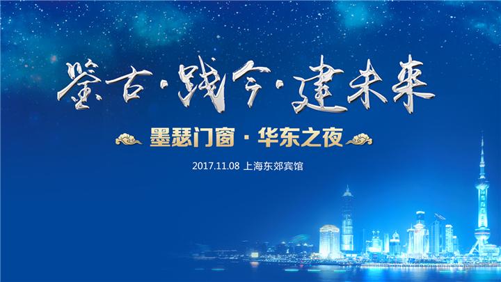 腾讯视频直播|鉴古·践今·建未来——墨瑟门窗华东之夜
