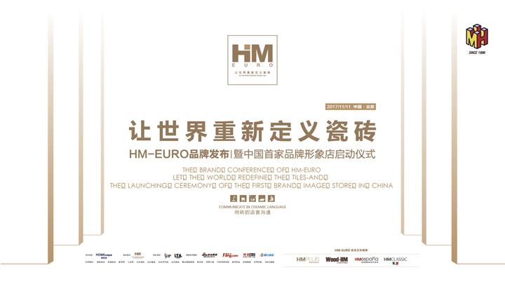 腾讯直播丨HM-EURO品牌发布 让世界重新定义瓷砖