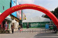 """腾讯直播 千年舟""""绿色狂欢节""""杭州站盛大开启"""