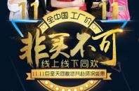 """腾讯直播 Der德尔地板""""11·11"""":全中国工厂价 明星助阵环保盛惠"""