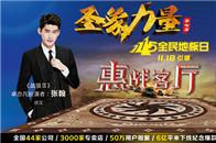 腾讯直播|为中国点赞—2017年圣象力量1115全民地板日武汉分会场