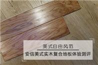 美式自由风范 安信美式实木复合地板体验测评