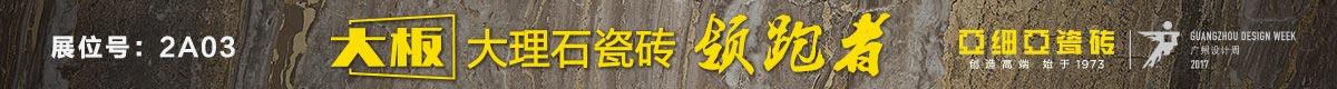 亚细亚瓷砖,大理石瓷砖的领跑者