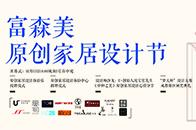 """腾讯直播 2017梦天木门""""金腾奖""""成都赛区颁奖典礼暨富森美原创家居钱柜娱乐777节"""