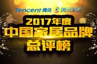 特别策划丨2017年度中国家居品牌总评榜