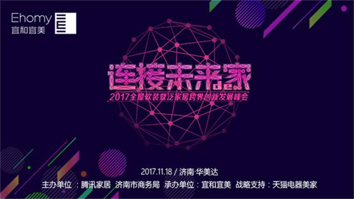 视频直播丨2017全屋软装暨泛家居跨界创新发展峰会