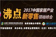 腾讯直播丨2017中国家居产业新零售领袖峰会