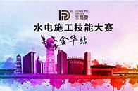 """吹响水电施工规范化号角 """"东坡奖""""金华站隆重开赛!"""
