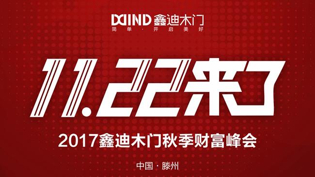 腾讯视频直播 | 2017鑫迪木门秋季财富峰会