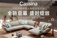 腾讯直播|Cassina北京店铺开业,全新启幕,盛时绽放