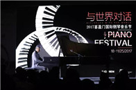 11月21日  2017喜盈门国际钢琴音乐节第四日圆满落幕