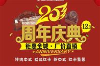 老周家居二十周年庆典,感恩老周红木传统文化回馈客户
