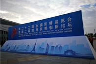 蒙娜丽莎中国专利优秀奖成果亮相全国发明展览会