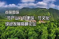 """首届国际""""竹产业·竹建筑·竹文化""""绿色发展高峰论坛举行在即"""