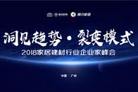 腾讯直播丨2018家居建材行业企业家峰会