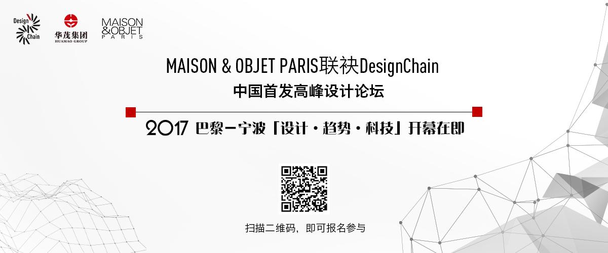 告|M&O联袂DesignChain中国首发高峰设计论坛 2017巴黎-宁波「设计·趋势·科技」即将开幕