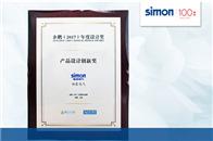 """西蒙电气荣获""""企鹅(2017)年度产品设计创新奖"""""""