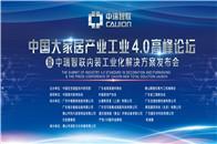 腾讯直播丨中国大家居产业工业4.0高峰论坛
