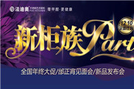 腾讯直播|广州马会家居法迪奥专卖店「新柜族Party」