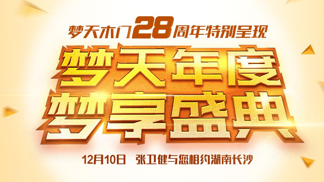 腾讯直播|梦天28周年庆收官站 张卫健邀你共赴长沙梦享盛典