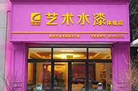 开创新局面,嘉丽士艺术水漆首家体验店隆重开业!