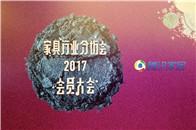 腾讯直播丨深圳市家具行业协会2017年会员大会