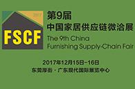 2017第九届中国家居供应链微洽展 将于12月15-16日亮相东莞