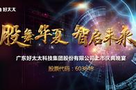腾讯直播 | 广东好太太科技集团股份有限公司上市庆典晚宴