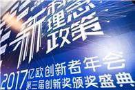 东易日盛集团董事长陈辉斩获2017年度中国产业创新领袖奖