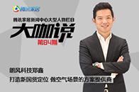 朗风科技郑鑫:打造新国货定位 做空气场景的方案提供商